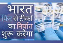 भारत में तैयार 80 करोड़ से अधिक खुराक के साथ, भारत सरकार फिर से टीकों का निर्यात शुरू करना चाहती है!