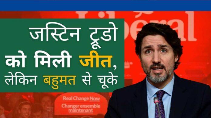 जीते हुए 17 भारतीय-कनाडाई लोगों में जगमीत सिंह, हरजीत सज्जन!