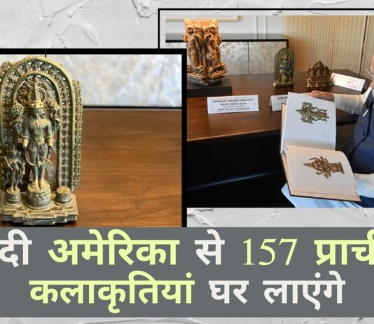 प्रधान मंत्री मोदी अपनी तीन दिवसीय यात्रा के दौरान अमेरिका द्वारा उन्हें सौंपी गई 157 कलाकृतियां और पुरावशेष घर लाएंगे!