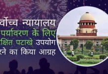 सर्वोच्च न्यायालय ने पर्यावरण अनुकूल (ग्रीन/हरित) पटाखों के लिए नियमों को परिभाषित करते हुए रोजगार के नुकसान और जीवन के अधिकार के बीच एक महीन रेखा खींचने की कोशिश की!