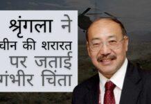 चीन की इस हरकत पर भारत के विदेश सचिव ने जताई गंभीर चिंता!
