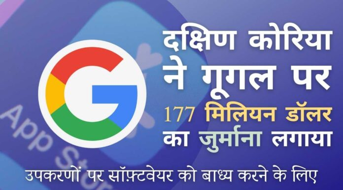 क्या गूगल ने स्मार्टफ़ोन निर्माताओं को उनके सॉफ़्टवेयर का उपयोग करने के लिए बाध्य किया? दक्षिण कोरिया ऐसा ही सोचता है!