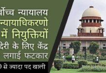 केंद्र द्वारा विभिन्न न्यायाधिकरणों में रिक्तियों को न भरने का क्या कारण हो सकता है?