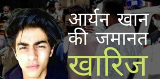 आर्यन खान की जमानत खारिज होने का कारण स्पष्ट है, उनके व्हाट्सएप चैट से ड्रग तस्करों, बेचने वालों के साथ उनके संबंध का पता चलता है।