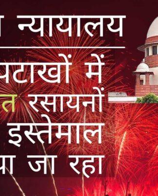 शीर्ष अदालत ने कह, उत्सव का मतलब तेज आवाज वाले पटाखों का इस्तेमाल नहीं है, यह फुलझड़ी या शोर न करने वाले पटाखों के साथ भी मनाया जा सकता है
