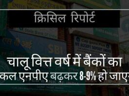 क्रिसिल ने भारतीय बैंकों के बढ़ते फंसे कर्ज की गंभीर तस्वीर पेश की!