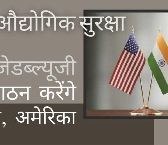 भारत और अमेरिका के बीच औद्योगिक सुरक्षा पर एक जेडब्ल्यूजी स्थापित करना एक सराहनीय कदम!