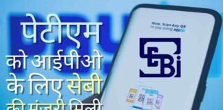 आईपीओ के मसौदे के मुताबिक, पेटीएम की योजना ताजा जारी इक्विटी शेयरों के जरिए 8,300 करोड़ रुपये और बिक्री के लिए ऑफर के जरिए 8,300 करोड़ रुपये जुटाने की है।
