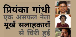 प्रियंका ने फिर से उजागर कर दिया है कि कांग्रेस पर गांधियों का नियंत्रण है और बाकी सभी नेता चपरासी और केवल कठपुतलीया हैं!