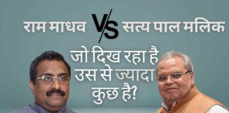 सत्यपाल मलिक और भाजपा नेता राम माधव के बीच तकरार- क्या जो दिख रहा है उस से ज्यादा कुछ है?