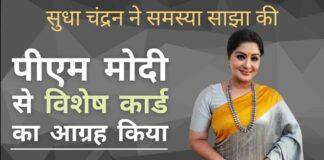 एक इंस्टाग्राम वीडियो में, सुधा चंद्रन ने साझा किया कि हर बार जब वह अपनी पेशेवर यात्राओं के लिए यात्रा करती हैं, तो उन्हें हवाई अड्डे पर सुरक्षा अधिकारियों द्वारा कष्ट दीया जाता है