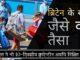 भारत ने यूके पर पलटवार किया, भारत आने वाले यूके के नागरिकों के लिए 10-दिवसीय क्वारेन्टीन लागू किया!