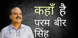 विवादास्पद पुलिस अधिकारी परम बीर सिंह को कांग्रेस से लेकर बीजेपी और एनसीपी से लेकर शिवसेना तक के राजनीतिक दलों के बीच वफादारी बदलकर खेलने के लिए जाना जाता है।