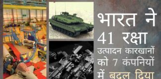 प्रधान मंत्री ने कहा, 'आत्मनिर्भर भारत' अभियान के तहत, लक्ष्य भारत को दुनिया की सबसे बड़ी सैन्य शक्ति बनाना है, और भारत में आधुनिक सैन्य उद्योग के विकास को प्राप्त करना है, प्रधान मंत्री ने कहा
